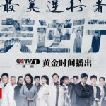 Heroes in Harm's Way: Covid-19 show sparks sexism debate in China